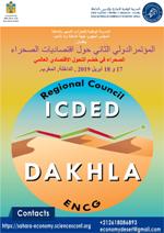 المؤتمر الدولي الثاني حول اقصاديات الصحراء : الصحراء في خضم التحول الاقتصادي العالمي. 17 و 18 أبريل 2019 ، الداخلة عيلال الوالي